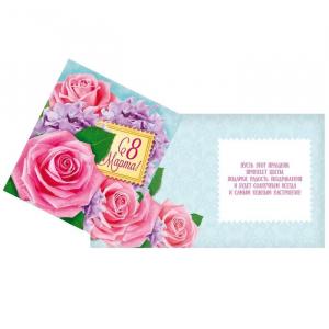 Открытка «С 8 марта» розовые розы