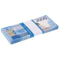 "Пачка купюр ""2000 рублей"""