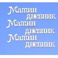 """Мамин дневник"""