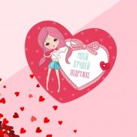 Открытка‒валентинка «Моей лучшей подружке», девочка