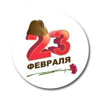 """Наклейка """"23 Февраля"""" (с пилоткой) 3 шт."""