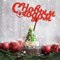 Топпер «С Новым Годом», красный
