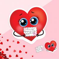 Открытка‒валентинка с письмом «Моему дорогому человечку», сердечко