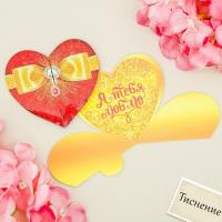 Открытка‒валентинка «Я Тебя Люблю», тиснение