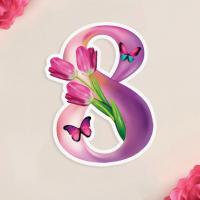 Открытка поздравительная «С 8 Марта!», тюльпаны