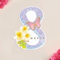 Открытка поздравительная «С 8 Марта!», букет цветов