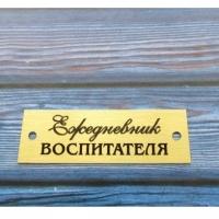 Шильд Ежедневник Воспитателя матовое золото