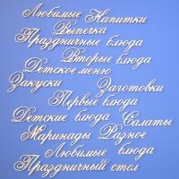 """""""Кулинарная тема 1 (часть 2)"""""""