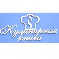 """Кулинарная книга"""