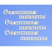 """""""Счастливые моменты"""""""