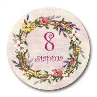 """Наклейки """"8 Марта"""" цветы с вербой, 3 шт"""
