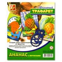 """Трафареты фигурные """"Ананас с фруктами"""""""