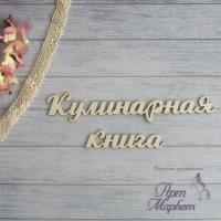 Кулинарная книга надпись