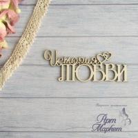 История любви + сердечки