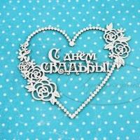 С днем свадьбы в сердце 1