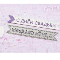 "флажок "" С Днем Свадьбы"""